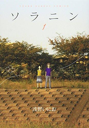 ソラニン (1) (ヤングサンデーコミックス)