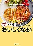 【Amazon.co.jp限定】【期間限定】プロのコツでいつものごはんが100倍おいしくなるレシピ