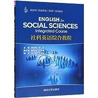 社科英语综合教程