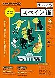 NHKラジオ まいにちスペイン語 2021年 4月号 [雑誌] (NHKテキスト)
