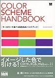 キーカラーで選べる配色見本ハンドブック (MdN BOOKS)