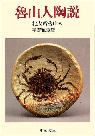 魯山人陶説 (中公文庫)の詳細を見る