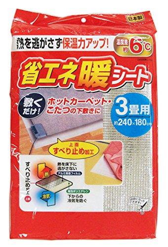 東和産業 断熱シート アルミ 3畳 240×180cm 敷くだけ 省エネ 暖シート 保温シート すべり止め加工 カットで...