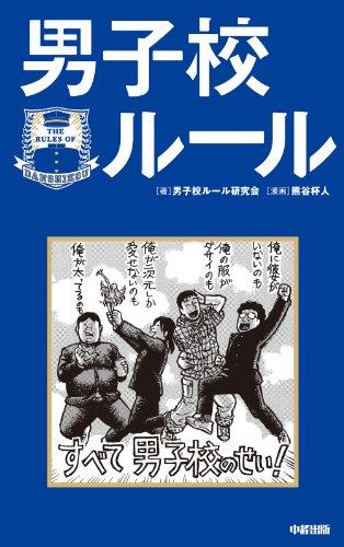 男子校ルール (中経出版)