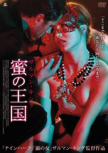 Malena Morgan-Pleasure Or Pain [Edizione: Giappone] [Import]