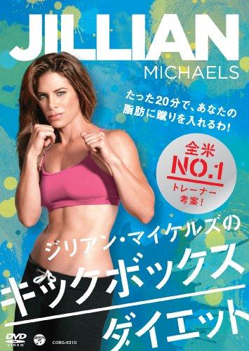 日本コロムビア『ジリアン・マイケルズのキックボックス・ダイエットたった20分で、あなたの脂肪に蹴りを入れるわ!』
