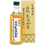 天皇献上の栄誉を賜る 日田醤油の高級しらだし 500ml