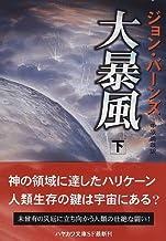 大暴風〈下〉 (ハヤカワ文庫SF)