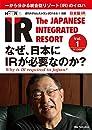 日本版IR Vol.1 ホテレス別冊