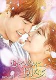 むやみに切なく DVD-SET1[DVD]