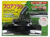 コーワ フロアブラシ つぎ手パイプ付き 日本製 35002