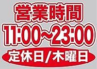 営業時間 (11:00-23:00) 定休日/木曜日 ウィンドウシール 片面 (W420×H297mm) No.63679(受注生産)