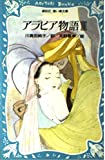 アラビア物語〈3〉みどりの文庫 (講談社 青い鳥文庫)