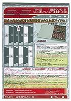 CASCO Nゲージ YP-039 12両用ウレタンB (1枚入り)