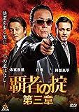 覇者の掟 第三章[DVD]