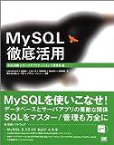 MySQL徹底活用―SQL言語+サーバアプリケーション+管理者編