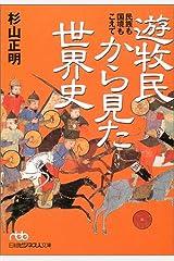 遊牧民から見た世界史―民族も国境もこえて (日経ビジネス人文庫) 文庫