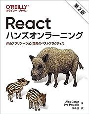 Reactハンズオンラーニング 第2版 ―Webアプリケーション開発のベストプラクティス