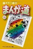 まんが道 (13) (中公文庫―コミック版)