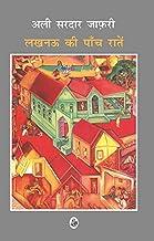 Lucknow Ki Panch Raten (Jnanpith Award Winner, 1997 )