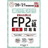 (スマホで見れる電子版付) 解いて覚える! 資格の大原公式 FP2級AFP合格問題集 '20-'21 (合格のミカタシリーズ)