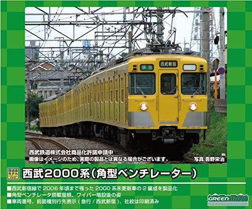 グリーンマックス Nゲージ 西武2000系 (角型ベンチレーター・2419編成)増結用先頭車2両セット (動力無し) 30446 鉄道模型 電車