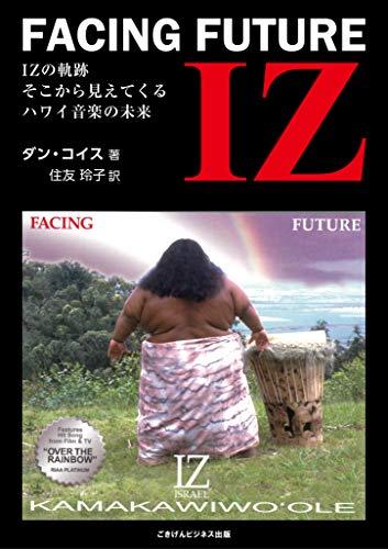 IZ「FACING FUTURE」 IZの軌跡 そこから見えてくるハワイ音楽の未来