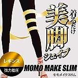 着圧 レギンス MOMO MAKE SLIM [補正下着/脚やせ/むくみ] 一日中続く エクササイズ 効果 (お腹からくるぶしまでトータルカバー) ハイウエストタイプ【モモメイクスリム 公式】 フリーサイズ