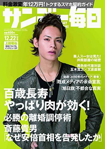 サンデー毎日 2019年 12/22号 【表紙:上田竜也(KAT-TUN)】