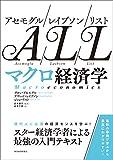 アセモグル/レイブソン/リスト マクロ経済学