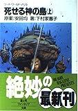 死せる神の島〈上〉 (富士見ファンタジア文庫)