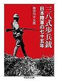三八式歩兵銃 ――日本陸軍の七十五年 (ちくま学芸文庫)