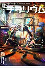 鍵つきテラリウム コミック 1-3巻セット [コミック] 平沢ゆうな コミック