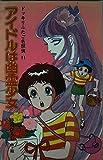 ドッキリふたご名探偵〈11〉アイドルは幽霊少女 (ポプラ社文庫―SF・ミステリーシリーズ)