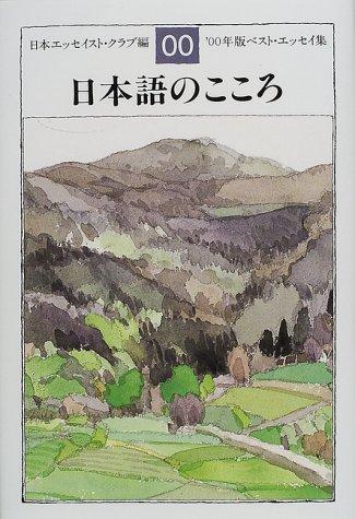 日本語のこころ―'00年版ベスト・エッセイ集 (ベスト・エッセイ集 ('00年版))