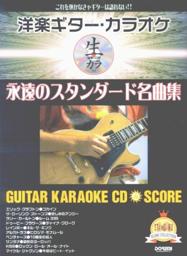生カラオケCD付 洋楽ギターカラオケ 永遠のスタンダード名曲集 (STANDARD SCORE COLLECTION)
