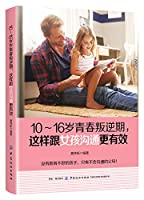 10-16 years old youth rebellious, so it is more effective to communicate with girls(Chinese Edition)
