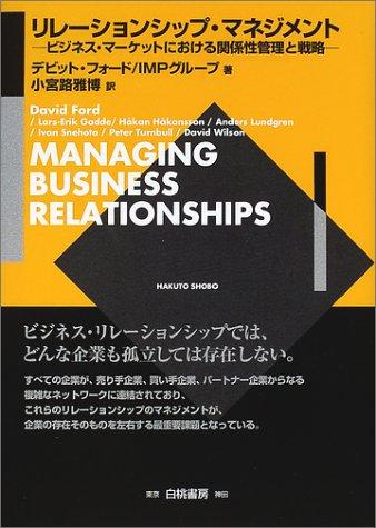 リレーションシップ・マネジメント―ビジネス・マーケットにおける関係性管理と戦略
