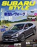 SUBARU STYLE Vol.7 (サンエイムック)