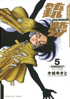 新装版銃夢 コミック 1-5巻セット