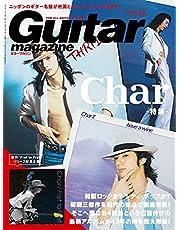 ギター・マガジン2021年11月号 (特集:Char 初期三部作と最新アルバム)