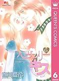ヘヴンリー・キス 6 (クイーンズコミックスDIGITAL)