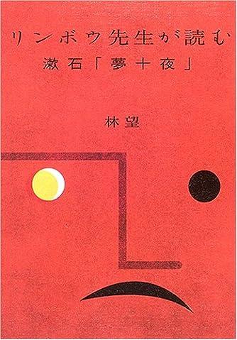 リンボウ先生が読む 漱石「夢十夜」