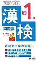 512H5dwJhKL. SL200  - 漢字検定/日本漢字能力検定