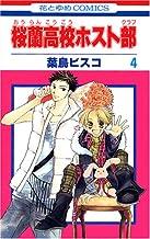 [Ouran High School Host Club 4] (Japanese Edition)