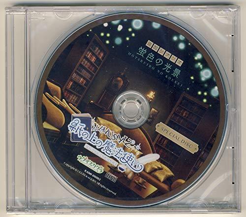 紙の上の魔法使い CD 「シナリオ追加 蛍色の光景」ウグイスカグラ