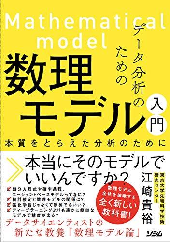 データ分析のための数理モデル入門 本質をとらえた分析のために