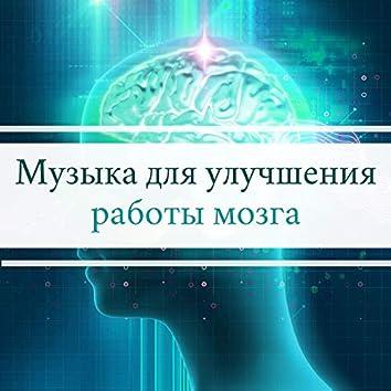 Музыка для улучшения работы мозга - Целительная музыка для восстановления сил и релакс