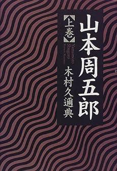 山本周五郎〈上巻〉』|感想・レビュー - 読書メーター