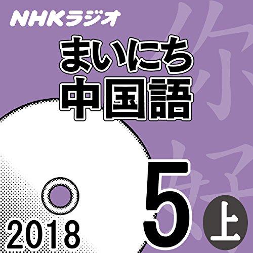『NHK まいにち中国語 2018年5月号(上)』のカバーアート